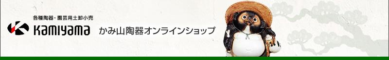 かみ山陶器 | 滋賀県 | 信楽焼 |しがらき焼き | オリジナル商品 | 山野草鉢 ・手洗い・洗面鉢 ・水蓮鉢・はす鉢・メダカ鉢他 | オンラインショップ